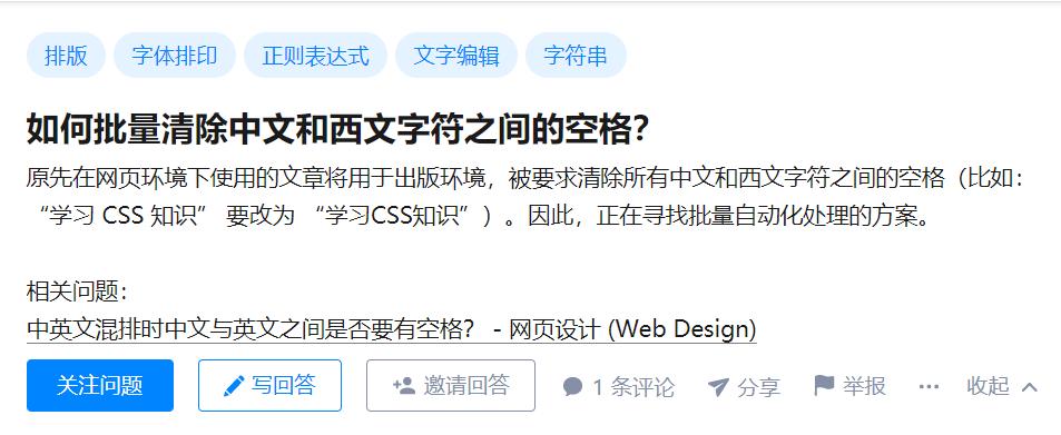 知乎问题:如何批量清除中文和西文字符之间的空格?