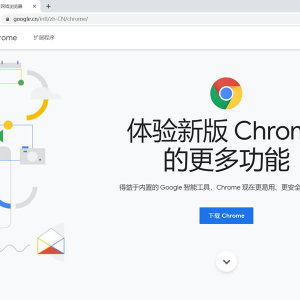 SCU URP 助手谷歌浏览器(Chrome)安装教程